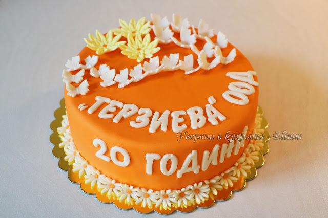 рецепта за торта